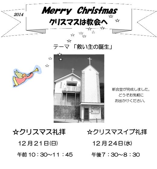 チラシ クリスマス201401-1
