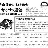 sakusaku14