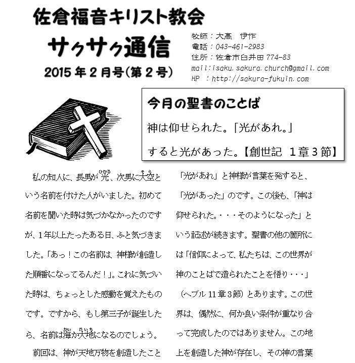 sakusaku2
